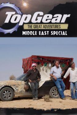 Top Gear na Bliskim Wschodzie / Top Gear: Middle East Special