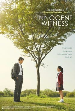 Innocent Witness / Jeung-in