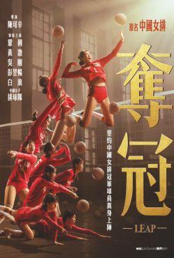 Leap / Duo Guan
