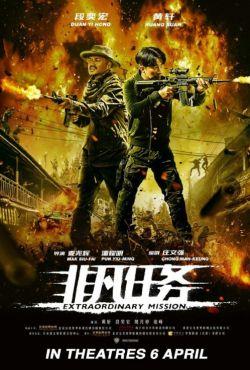 Extraordinary Mission / Fei Fan Ren Wu