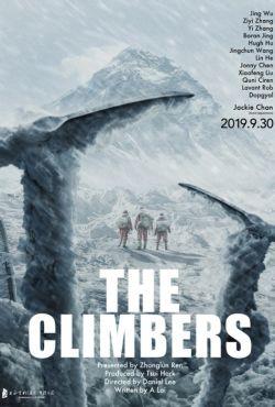 The Climbers / Pan Deng Zhe