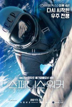 Spacer w kosmosie / Vremya pervykh