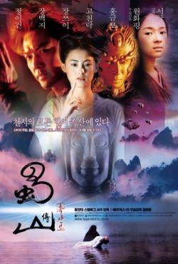 Wojownicy krainy Zu / Shu shan zheng zhuan