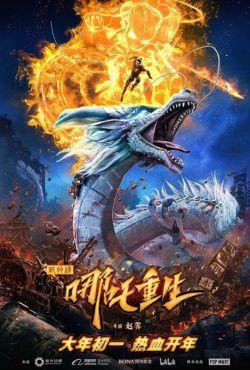 New Gods: Nezha Reborn / Xin Shen Bang: Ne Zha Chongsheng