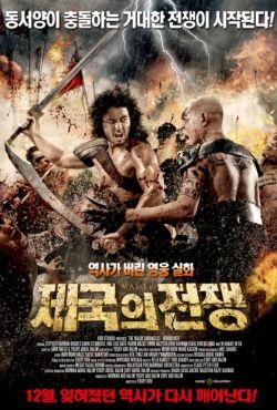 Bitwa o Azję / The Malay Chronicles: Bloodlines