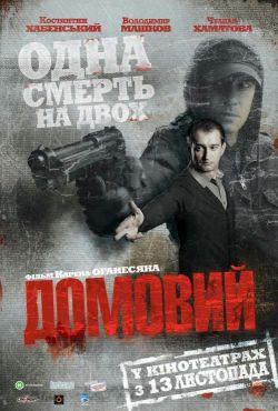 Duch / Domovoy