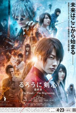 Rurōni Kenshin: Saishūshō The Final