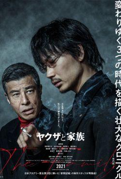 Yakuza i rodzina / Yakuza to Kazoku The Family / Yakuza and The Family
