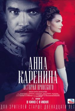 Anna Karenina. Historia Wrońskiego / Anna Karenina. Istoriya Vronskogo
