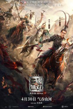 Dynasty Warriors / Zhen. San Guo Wu Shuang