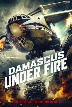 Be Vaghte Sham / Damascus Under Fire