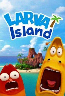 Larva: Na wyspie - Film / Ra-ba A-i-raen-deu Mu-bi