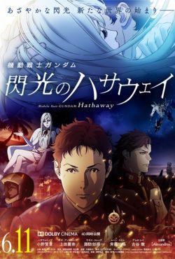 Kidō Senshi Gundam Senkō no Hathaway