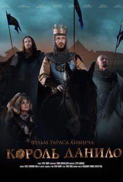 Królestwo mieczy / Kingdom of Swords / King Danylo