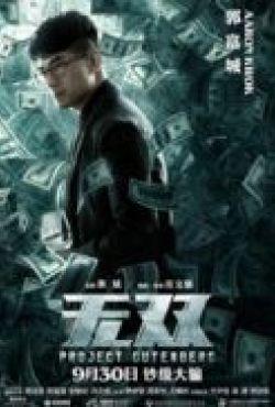 Nieuchwytny fałszerz / Wu Shuang
