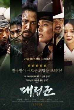 Warriors Of The Dawn / Daeripgun / Dae-lib-goon