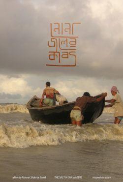Sól w naszej wodzie / Nonajoler Kabbo