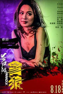 Bez wyboru / Sha Po Lang: Tan Lang