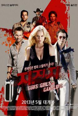 Spluwy, dziewczyny i poker / Guns, Girls and Gambling