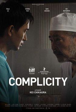 Fortunna pomyłka / Complicity
