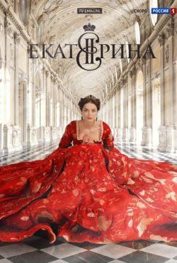 Katarzyna / Ekaterina