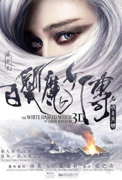 Bai Fa Mo Nu Zhuan Zhi Ming Yue Tian Guo
