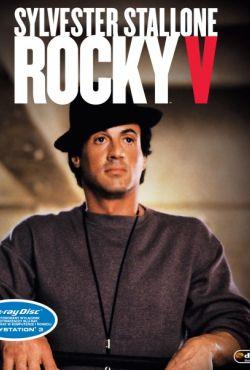 Rocky 5 / Rocky V