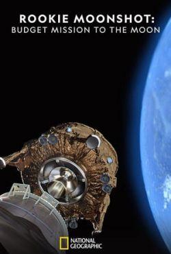 Dotrzeć na Księżyc / Rookie Moonshot: Budget Mission to the Moon