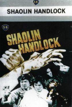 Pięści Shaolin / Shi zi mo hou shou
