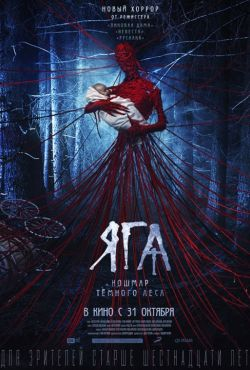 Baba Yaga: Terror of the Dark Forest / Yaga. Koshmar tyomnogo lesa