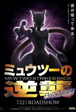 Pokémon: Zemsta Mewtwo – Ewolucja / Gekijōban Pocket Monsters: Mew Two no Gyakushū Evolution