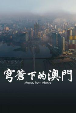 Makau z góry / Macau from Above