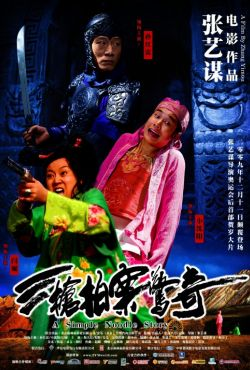 Trzy kule / San qiang pai an jing qi