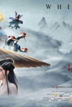 Biały wąż / Bai She: Yuan Qi