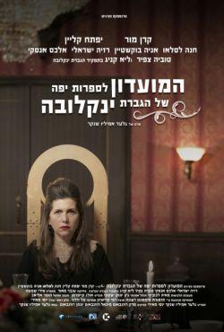 Klub Literatury Pięknej / HaMoadon LeSafrut Yaffa Shel Hagveret Yanlekova