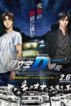 New Initial D Movie: Legend 3 - Dream / Shingekijouban Inisharu D: Legend 3 - Mugen