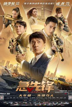 Vanguard / Ji Xian Feng